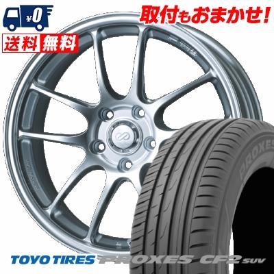 235/55R17 99V TOYO TIRES トーヨー タイヤ PROXES CF2 SUV プロクセス CF2 SUV ENKEI PerformanceLine PF-01 エンケイ パフォーマンスライン PF01 サマータイヤホイール4本セット【取付対象】