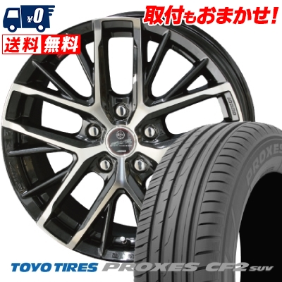 205/70R15 96H TOYO TIRES トーヨー タイヤ PROXES CF2 SUV プロクセス CF2 SUV SMACK REVILA スマック レヴィラ サマータイヤホイール4本セット