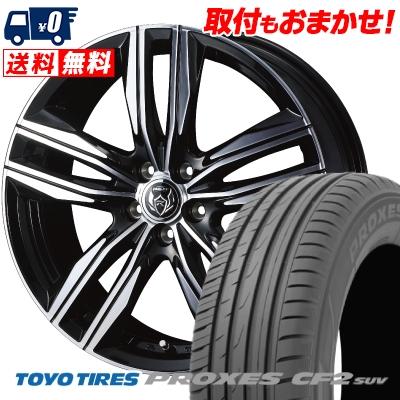 235/55R18 100V TOYO TIRES トーヨー タイヤ PROXES CF2 SUV プロクセス CF2 SUV WEDS RIZLEY DS ウェッズ ライツレー DS サマータイヤホイール4本セット
