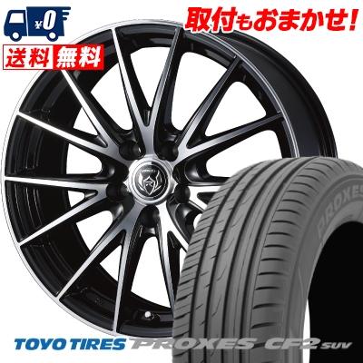 215/70R15 98H TOYO TIRES トーヨー タイヤ PROXES CF2 SUV プロクセス CF2 SUV WEDS RIZLEY VS ウェッズ ライツレー VS サマータイヤホイール4本セット