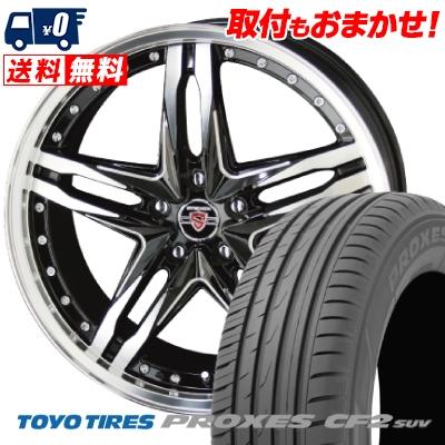 245/45R20 103W TOYO TIRES トーヨー タイヤ PROXES CF2 SUV プロクセス CF2 SUV STEINER LSV シュタイナー LSV サマータイヤホイール4本セット