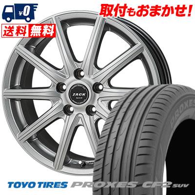 205/70R15 96H TOYO TIRES トーヨー タイヤ PROXES CF2 SUV プロクセス CF2 SUV ZACK SPORT-01 ザック シュポルト01 サマータイヤホイール4本セット