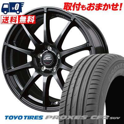 235/55R18 100V TOYO TIRES トーヨー タイヤ PROXES CF2 SUV プロクセス CF2 SUV SCHNEDER StaG シュナイダー スタッグ サマータイヤホイール4本セット