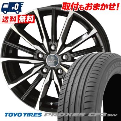 215/60R16 95H TOYO TIRES トーヨー タイヤ PROXES CF2 SUV プロクセス CF2 SUV SMACK VALKYRIE スマック ヴァルキリー サマータイヤホイール4本セット