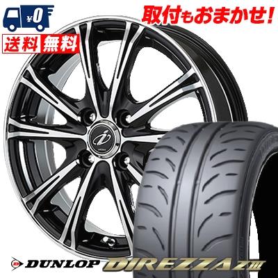 165/55R14 DUNLOP ダンロップ DIREZZA Z3 ディレッツァ Z3 5ZIGEN INPERIO X-5 5ジゲン インペリオ X-5 サマータイヤホイール4本セット