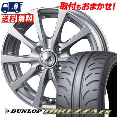 175/60R14 79H DUNLOP ダンロップ DIREZZA Z3 ディレッツァ Z3 AZ SPORTS EX10 AZスポーツ EX10 サマータイヤホイール4本セット