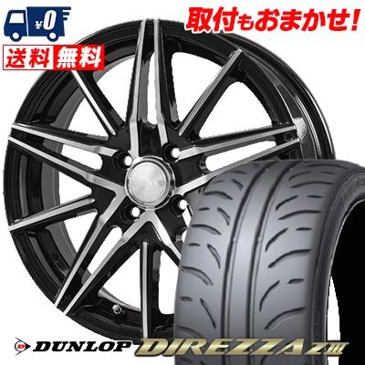 165/55R15 DUNLOP ダンロップ DIREZZA Z3 ディレッツァ Z3 BLONKS TB01 ブロンクス TB01 サマータイヤホイール4本セット