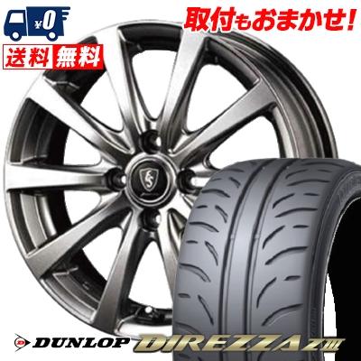 195/50R15 82V DUNLOP ダンロップ DIREZZA Z3 ディレッツァ Z3 Euro Speed G10 ユーロスピード G10 サマータイヤホイール4本セット
