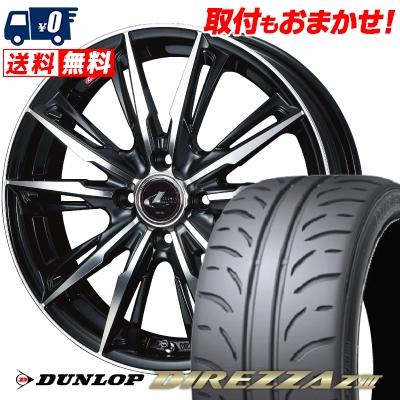165/55R14 72V DUNLOP ダンロップ DIREZZA Z3 ディレッツァ Z3 WEDS LEONIS GX ウェッズ レオニス GX サマータイヤホイール4本セット