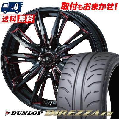 205/45R17 84W DUNLOP ダンロップ DIREZZA Z3 ディレッツァ Z3 WEDS LEONIS GX ウェッズ レオニス GX サマータイヤホイール4本セット