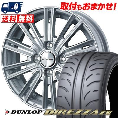 165/55R15 75V DUNLOP ダンロップ DIREZZA Z3 ディレッツァ Z3 WEDS JOKER ICE ウェッズ ジョーカー アイス サマータイヤホイール4本セット