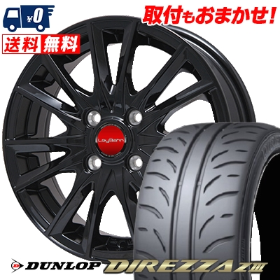 165/55R14 DUNLOP ダンロップ DIREZZA Z3 ディレッツァ Z3 LeyBahn GBX レイバーン GBX サマータイヤホイール4本セット