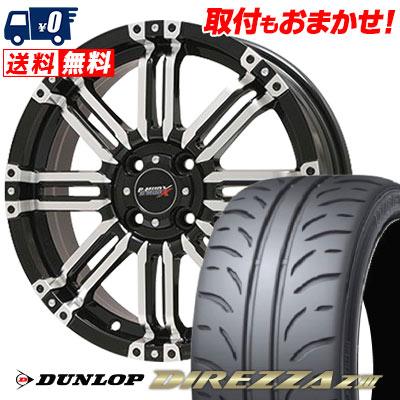 165/55R14 72V DUNLOP ダンロップ DIREZZA Z3 ディレッツァ Z3 B-MUD X Bマッド エックス サマータイヤホイール4本セット
