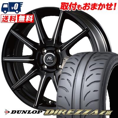 165/55R14 DUNLOP ダンロップ DIREZZA Z3 ディレッツァ Z3 MILANO SPEED X10 ミラノスピード X10 サマータイヤホイール4本セット