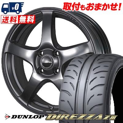 165/55R14 DUNLOP ダンロップ DIREZZA Z3 ディレッツァ Z3 PIAA Eleganza S-01 PIAA エレガンツァ S-01 サマータイヤホイール4本セット