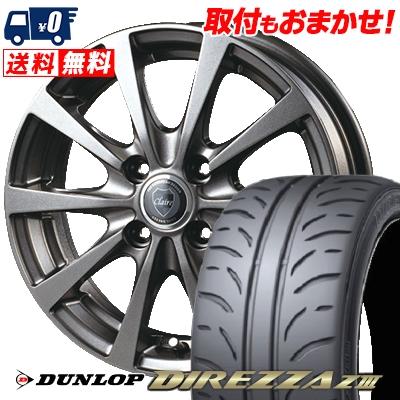 165/55R15 75V DUNLOP ダンロップ DIREZZA Z3 ディレッツァ Z3 CLAIRE RG10 クレール RG10 サマータイヤホイール4本セット