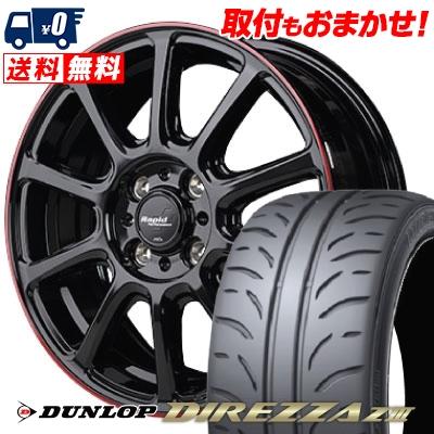 165/55R14 72V DUNLOP ダンロップ DIREZZA Z3 ディレッツァ Z3 Rapid Performance ZX10 ラピッド パフォーマンス ZX10 サマータイヤホイール4本セット