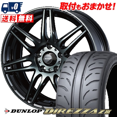 非常に高い品質 225/45R18 SA-77R 91W Z3 DUNLOP ダンロップ DIREZZA 225/45R18 Z3 ディレッツァ Z3 wedsSport SA-77R ウェッズスポーツ SA-77R サマータイヤホイール4本セット【取付対象】, インテリア通販Reliable:67414b20 --- easyacesynergy.com