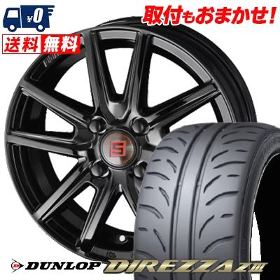 165/55R15 75V DUNLOP ダンロップ DIREZZA Z3 ディレッツァ Z3 SEIN SS BLACK EDITION ザイン エスエス ブラックエディション サマータイヤホイール4本セット
