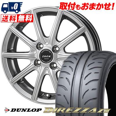 165/55R14 72V DUNLOP ダンロップ DIREZZA Z3 ディレッツァ Z3 ZACK SPORT-01 ザック シュポルト01 サマータイヤホイール4本セット