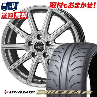 225/50R16 92V DUNLOP ダンロップ DIREZZA Z3 ディレッツァ Z3 ZACK SPORT-01 ザック シュポルト01 サマータイヤホイール4本セット【取付対象】