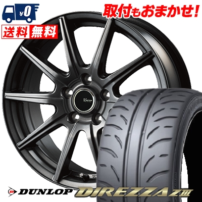 225/45R17 91W DUNLOP ダンロップ DIREZZA Z3 ディレッツァ Z3 V-EMOTION GS10 Vエモーション GS10 サマータイヤホイール4本セット