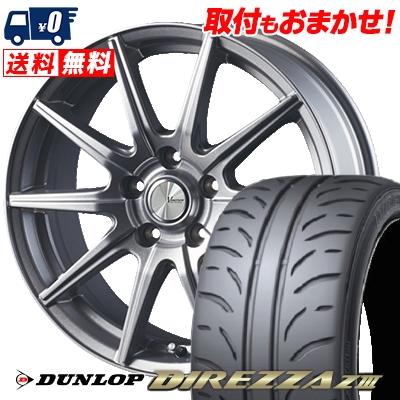225/45R17 91W DUNLOP ダンロップ DIREZZA Z3 ディレッツァ Z3 V-EMOTION SR10 Vエモーション SR10 サマータイヤホイール4本セット