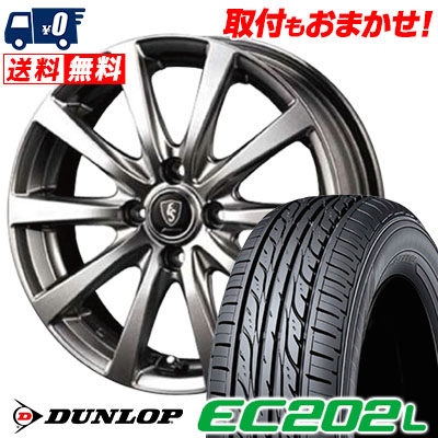 175/65R15 84S DUNLOP ダンロップ EC202L Euro Speed G10 ユーロスピード G10 サマータイヤホイール4本セット低燃費 エコタイヤ