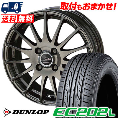 165/55R15 75V DUNLOP ダンロップ EC202L エンケイ クリエイティブ ディレクション CD-F1 ENKEI CREATIVE DIRECTION CDF1 サマータイヤホイール4本セット低燃費 エコタイヤ