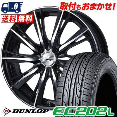 165/55R14 72V DUNLOP ダンロップ EC202L weds LEONIS WX ウエッズ レオニス WX サマータイヤホイール4本セット低燃費 エコタイヤ