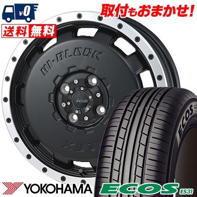 165/55R14 72V YOKOHAMA ヨコハマ ECOS ES31 エコス ES31 HI-BLOCK BALEX ハイブロック バレックス サマータイヤホイール4本セット