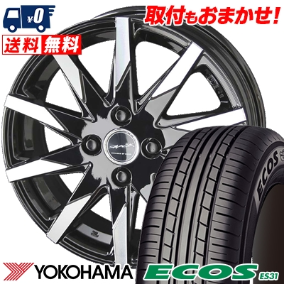 165/55R14 72V YOKOHAMA ヨコハマ ECOS ES31 エコス ES31 SMACK SFIDA スマック スフィーダ サマータイヤホイール4本セット