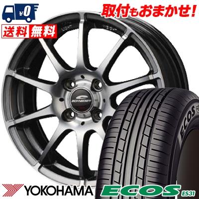 185/55R15 82V YOKOHAMA ヨコハマ ECOS ES31 エコス ES31 SCHNEDER StaG シュナイダー スタッグ サマータイヤホイール4本セット