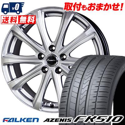 245/45R18 100Y XL FALKEN ファルケン AZENIS FK510 アゼニス FK510 Exceeder E04 エクシーダー E04 サマータイヤホイール4本セット