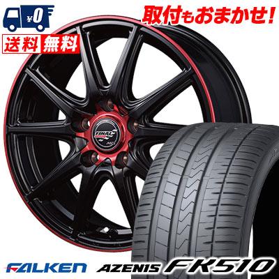 ファッションの 225/45R17 94Y XL FALKEN ファルケン AZENIS FK510 アゼニス FK510 FINALSPEED GR-Volt ファイナルスピード GRボルト サマータイヤホイール4本セット, セクトインターナショナル 7fd5d207