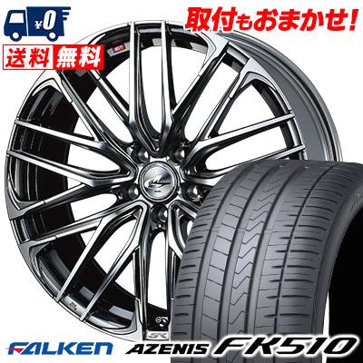 255/45R20 105Y XL FALKEN ファルケン AZENIS FK510 アゼニス FK510 WEDS LEONIS SK ウェッズ レオニスSK サマータイヤホイール4本セット