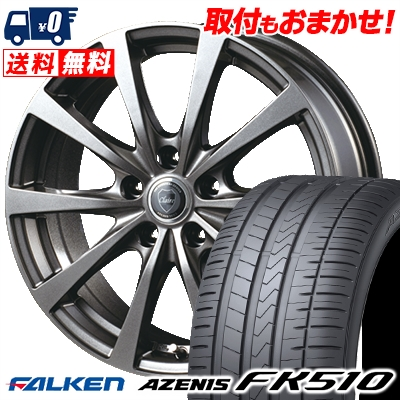225/45R17 94Y XL FALKEN ファルケン AZENIS FK510 アゼニス FK510 CLAIRE RG10 クレール RG10 サマータイヤホイール4本セット