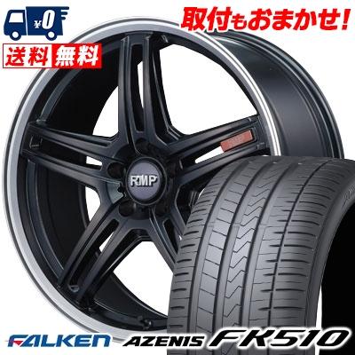 225/45R17 94Y XL FALKEN ファルケン AZENIS FK510 アゼニス FK510 RMP-520F RMP-520F サマータイヤホイール4本セット【取付対象】
