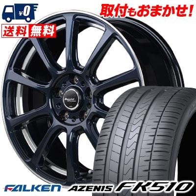 225/45R17 94Y XL FALKEN ファルケン AZENIS FK510 アゼニス FK510 Rapid Performance ZX10 ラピッド パフォーマンス ZX10 サマータイヤホイール4本セット