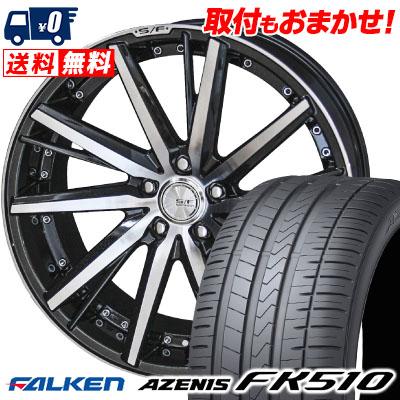 18インチ 新着 FALKEN 新作からSALEアイテム等お得な商品 満載 ファルケン AZENIS FK510 アゼニス 245 50 18 245-50-18 サマーホイールセット 50R18 FORCED フォースドシリーズ サマータイヤホイール4本セット 104Y SF-V STEINER シュタイナー XL 取付対象 SERIES