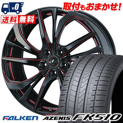 255/45R20 105Y XL FALKEN ファルケン AZENIS FK510 アゼニス FK510 weds LEONIS TE ウェッズ レオニス TE サマータイヤホイール4本セット