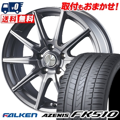245/40R17 95Y XL FALKEN ファルケン AZENIS FK510 アゼニス FK510 V-EMOTION SR10 Vエモーション SR10 サマータイヤホイール4本セット