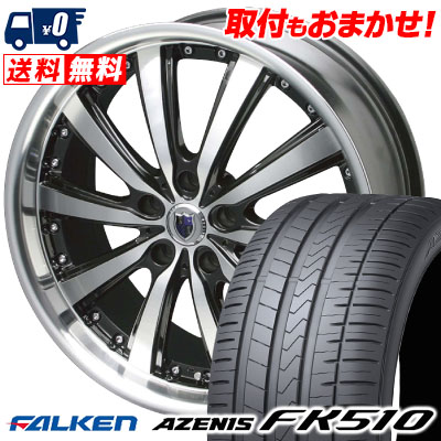 225/45R18 95Y XL FALKEN ファルケン AZENIS FK510 アゼニス FK510 STEINER VS-5 シュタイナー VS5 サマータイヤホイール4本セット
