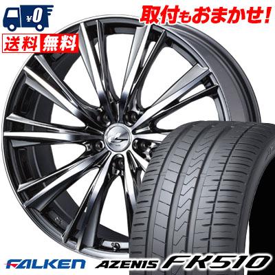 245/40R17 95Y XL FALKEN ファルケン AZENIS FK510 アゼニス FK510 weds LEONIS WX ウエッズ レオニス WX サマータイヤホイール4本セット