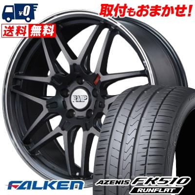 225/45R18 95Y XL FALKEN ファルケン AZENIS FK510 RUNFLAT アゼニス FK510 ランフラット RMP-720F RMP-720F サマータイヤホイール4本セット