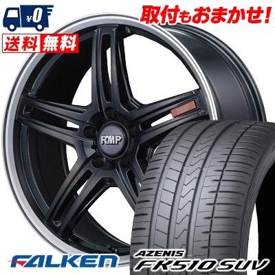 235/50R18 101Y XL FALKEN ファルケン AZENIS FK510 SUV アゼニス FK510 SUV RMP-520F RMP-520F サマータイヤホイール4本セット