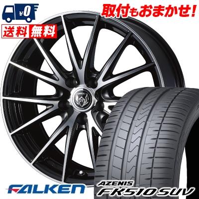 17インチ FALKEN ファルケン AZENIS 低価格 FK510 SUV アゼニス 235 55 17 235-55-17 RIZLEY サマータイヤホイール4本セット 103W WEDS サマーホイールセット XL 安値 VS ライツレー 取付対象 ウェッズ 55R17