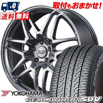 225/65R18 103H YOKOHAMA ヨコハマ GEOLANDAR SUV G055 ジオランダーSUV G055 RMP-720F RMP-720F サマータイヤホイール4本セット【取付対象】