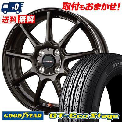 195/55R15 85V Goodyear グッドイヤー GT-Eco Stage ジーティー エコステージ CROSS SPEED HYPER EDITION RS9 クロススピード ハイパーエディション RS9 サマータイヤホイール4本セット