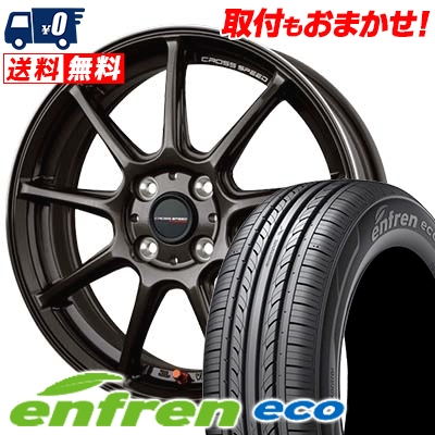 165/55R15 HANKOOK ハンコック enfren eco H433 アンプラン エコ H433 CROSS SPEED HYPER EDITION RS9 クロススピード ハイパーエディション RS9 サマータイヤホイール4本セット